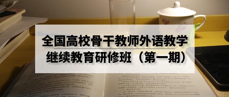 师资培训微信配图.png